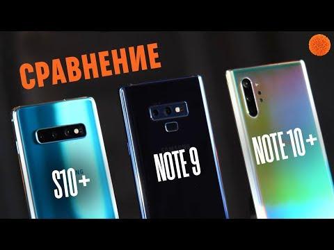 Сравнение Note 10 Plus C Note 9 и S10 Plus | Andronews
