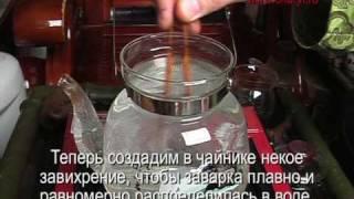 Варим китайский чай ПуЭр (PUER)(www.cha-yi.com Варим китайский чай ПуЭр. Компания ЧА И. г.Москва, ул. Хамовнический вал, 32., 2009-10-03T13:35:33.000Z)
