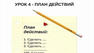 Урок 4. План действий