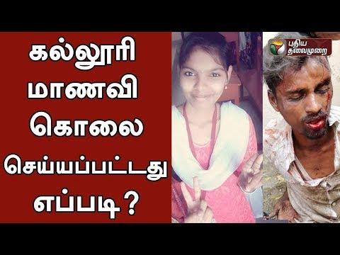 கல்லூரி  மாணவி கொலை செய்யப்பட்டது எப்படி? | How was Chennai college girl murdered?