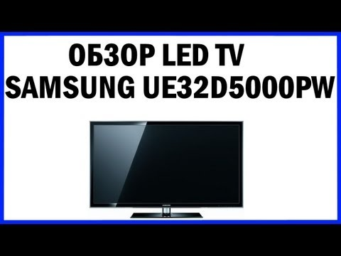 Обзор LED TV SAMSUNG UE32D5000P