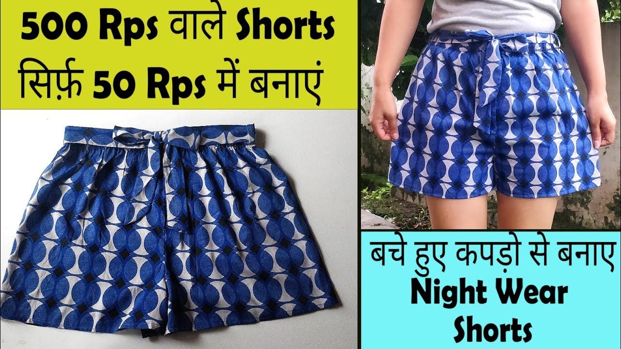 बचे हुए कपड़े से Night Wear Shorts बनाएं | Easy Shorts For Girls | Eng Subtitles | Stitch By Stitch