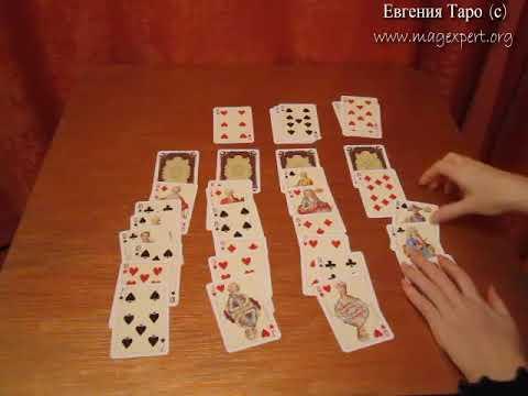 Гадание скучает ли он по мне на игральных картах
