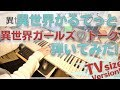 【異世界かるてっとED】「異世界ガールズ♡トーク」ジャストピアノ【Isekai Girls Talk from Isekai Quartet】