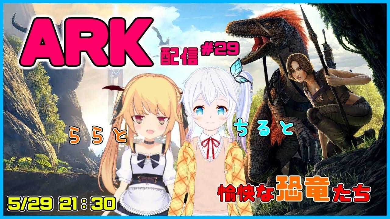 【ARK: Survival Evolved】ららちるの初心者恐竜サバイバル #29【Vtuber】