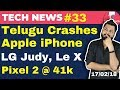 Apple Telugu Crash, FaceID Fail, LG Judy, LeEco Le X, Google Pixel 2, IRCTC Paperless: TTN#33