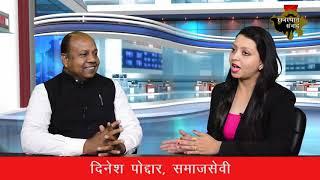 Rajasthan Samvad- Dinesh Poddar - पकौड़ा पोलिटिक्स पर सुनिए सबसे सटीक जवाब!