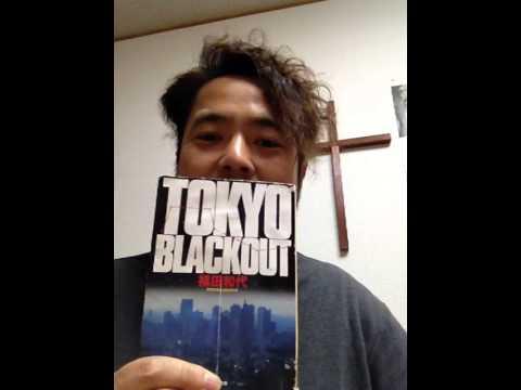 書評「Tokyo Blackout」福田和代著