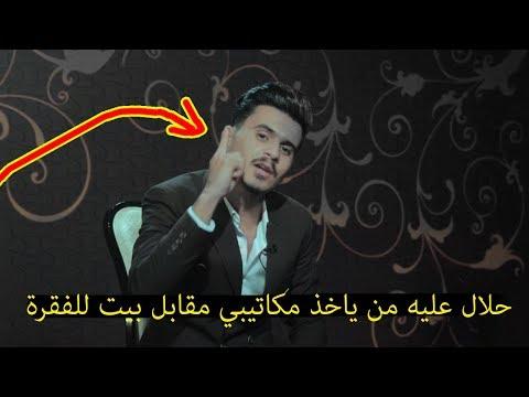 الشاعر عباس الحمداني يكول حلال الياخذ مكاتيبي مقابل بيت للفقرة