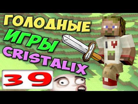 ч.39 - Учебник по Математике - Голодные Игры Minecraft