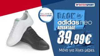 μπες ξανά στο παιχνίδι με παπούτσια adidas advantage