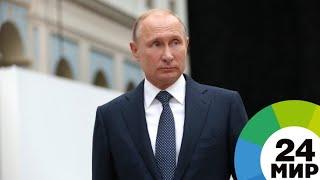 Владимир Путин в Кремле вручил госнаграды России ВИДЕО - МИР 24