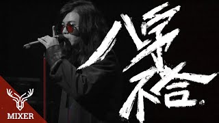 麋先生MIXER【八字不合 Mismatch of Fate】Official Live Video