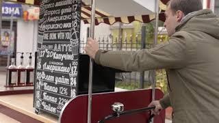 Велокофейня, кофейня на колесах, Cofee bike