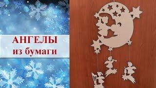 видео Рождественские ангелы своими руками