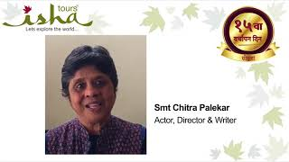 Isha Tours- Actor, Director and Writer, Smt. Chitra Palekar