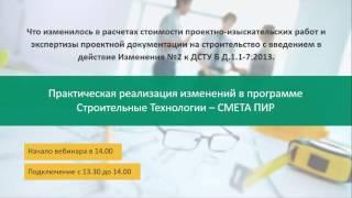 Расчет смет на ПИР с учетом Изменения №2 к ДСТУ Б Д.1.1-7:2013