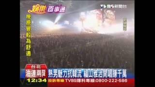 日本歌手福山雅治昨天晚上在台北小巨蛋開唱,演唱會除了燈光效果十足,...
