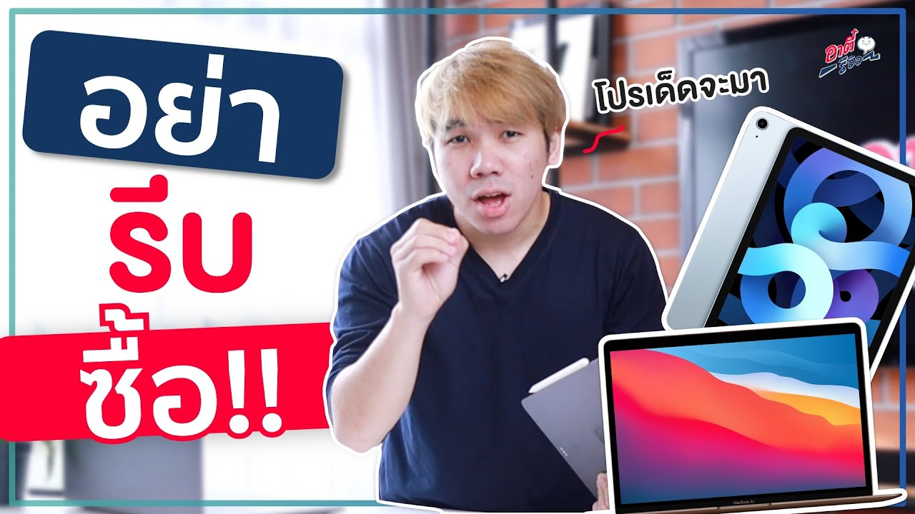 อย่ารีบซื้อ iPad กับ Mac กลางปีนี้ โปรเด็ดกำลังจะมา..!? | อาตี๋รีวิว EP.650