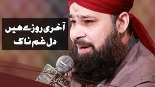 Akhri Rozay Hain Dil Ghamnak - Owais Raza Qadri