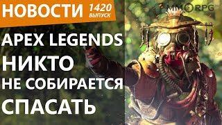 Apex Legends никто не собирается спасать. Новости