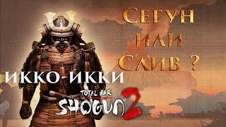 Total War Shogun 2 - Сегун Или Слив. Буду Сегуном! Финал за Икко-Икки