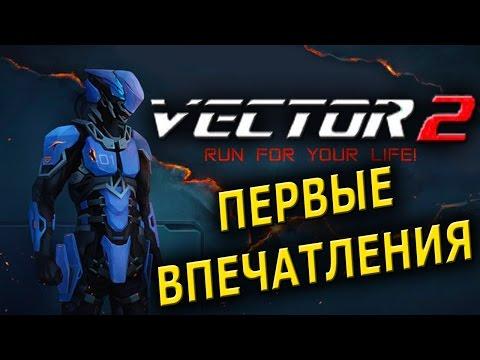 Vector 2 - ПРОХОЖДЕНИЕ #2