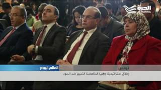 اطلاق استراتيجية للقضاء على التمييز ضد السود في تونس