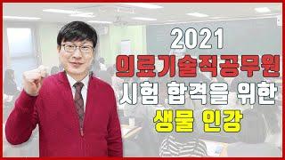 의료기술직 공무원 생물 최정환 하이탑생명과학 21강