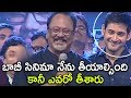 Download Video Mahesh Babu Upset On Stage When Fans Shouting Prabhas | Filmy Monk