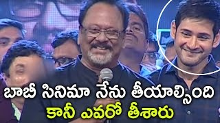 Mahesh Babu Upset On Stage When Fans Shouting Prabhas | Filmy Monk thumbnail