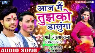 2018 का सबसे हिट होली गीत Aaj Mai Tujhko Dalunga Holi Jindabad Ankush Raja Bhojpuri Holi Song