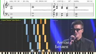 Беляев Антон  - Ты вернёшься когда-нибудь снова(Ноты,Видеоурок фортепиано) (piano tutorial)