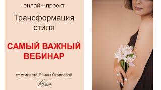 САМЫЙ ВАЖНЫЙ ВЕБИНАР Трансформация Стиля 3 апреля в 19 15