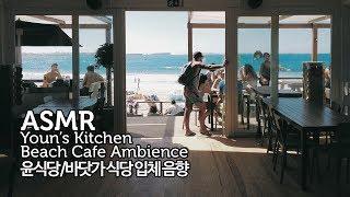 ASMR 윤식당●바닷가 식당 입체 음향 | Youn