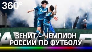 Зенит чемпион Артём Дэдпул Дзюба принимает Кубок России