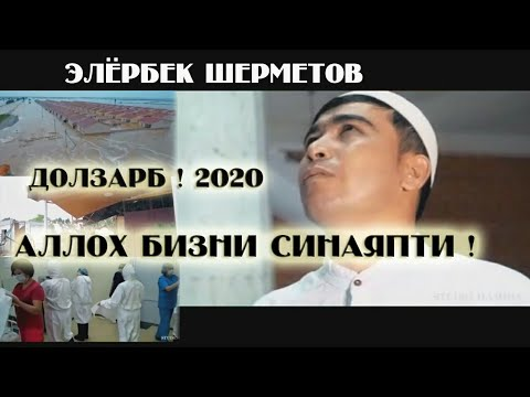 ALLOH BIZNI SINAYAPTI ! Elyorbek Shermetov-Элербек Шерметов- Оллох Бизни Синаяпти 2020