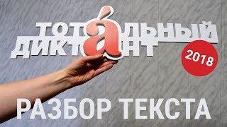 Тотальный диктант 2018: разбор текста с экспертом корпорации Российский учебник