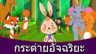 กระต่ายอัจฉริยะ - นิทาน-ก่อน-นอน - เรื่องราวของเด็ก ๆ - นิทานสำหรับเด็ก - ภาพเคลื่อนไหว - การ์ตูน