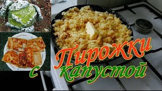 Пирожки с капустой. Видео рецепты от Борисовны.