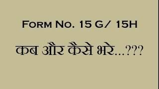 Full Detail  Form No 15G/ 15H कैसे भरे.?   How to fill Form No 15G/ 15H .?(Hindi)