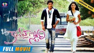 Oka College Love Story Telugu Full Movie (Morning Show)   Sravan   Monal Gajjar   Telugu Full Screen