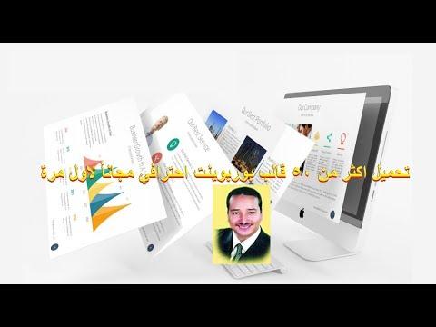 تحميل اكثر من 50 قالب بوربوينت احترافي مجاناً لاول مرة Download More 50 Template PowerPoint