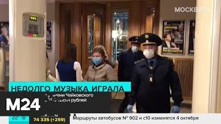 Концертный зал имени Чайковского будет оштрафован за нарушение масочного режима - Москва 24