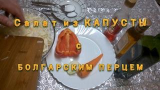 Салат из свежей капусты с болгарским перцем и морковью