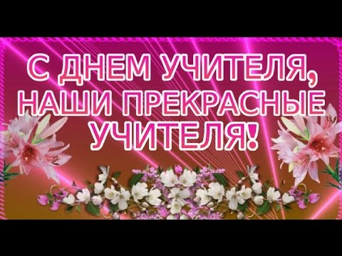 Господа, с днём учителя вас. Wmv youtube.