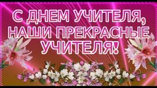 Красивое поздравление с Днем Учителя С праздником  C Днем Учителя милые дамы, господа!