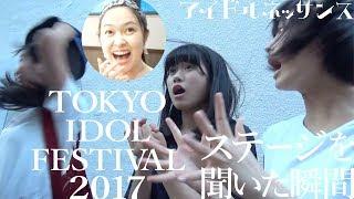 8月4〜6日にお台場・青海周辺エリアにて行われる「TOKYO IDOL FESTIVAL ...