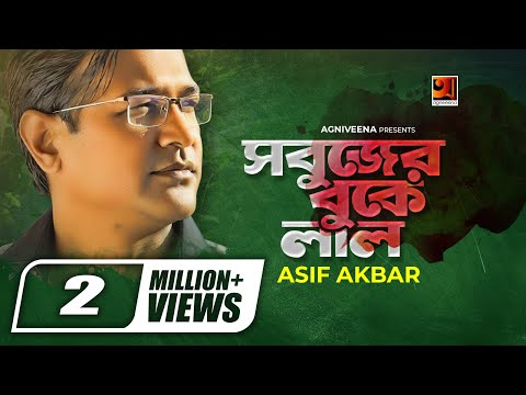 Sobujer Buke Lal | by Asif | Bangla Song 2017 | Lyrical Video | ☢☢ EXCLUSIVE ☢☢
