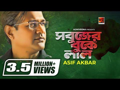Sobujer Buke Lal | by Asif | Bangla Song 2017 | Lyrical Video | ☢☢ EXCLUSIVE ☢☢